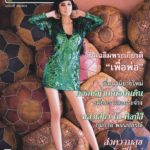 Sakulthai Magazine: December 2015 issue