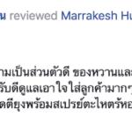 Facebook-review-from-K.ทับเที่ยง